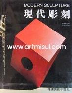 현대조각   MODERN SCULPTURE - 조각. 조소. 설치 -
