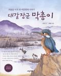 대갈장군 막총이 - 겨울을 이겨 낸 여름철새 이야기 (아동)