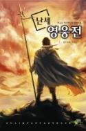 난세 영웅전1-5(완결)-독고수-
