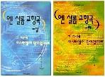 엔 샬롬 교향곡 (상 . 하) 전2권 세트 / 김지찬 / 기독신문사