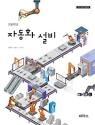 고등학교 자동화 설비 교과서-2015 개정 교육과정 -씨마스 이홍찬