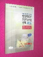 영양치료와 건간기능식품의 선택 //130-8