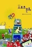 (새책수준) 2018년년형 고등학교 스포츠 문화 교과서 (천재교육 정영린) (신282-3)