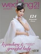 웨딩21 2021년-2월호 (wedding21) (신207-5)