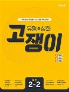 유형 + 심화 고쟁이 중학 수학 2-2 (2021년) ★선생님용★ #