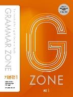 Grammar Zone(그래머존) 기본편. 1.2.전2권세트
