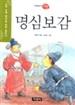 명심보감 - 이야기고전, 수학능력 향상을 위한 필독서 12 (아동/2)