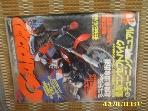 일본판 오토바이 잡지 GARRRR 2001.10월호 OFF ROAD BIKE 體感 MAGAZINE -부록모름 없음.사진.상세란참조
