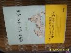 영광도서 / 천천히 걷는 자의 행복 / 김윤환 에세이 -아래참조