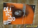 문학동네 / 투탕카몬 1 / 크리스티앙 자크 소설. 김승욱 옮김 -00년.초판