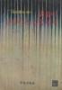 청춘이 방황하는 길목에서(전숙희 에세이) 중판(1978년)