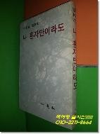 나 혼자만이라도 (윤영춘수필집/일지사/1976.2.25초판/,333쪽/자켓있음)