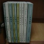 신편 중의학교재 (합10권) 중국원서 간체원문 (1981) 목록 아래참조