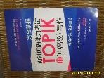 중국판 화동이공대학 / 신한국어능력시험 중고급 TOPIK 2 -사진참조.꼭상세란참조
