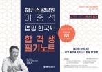 2021 해커스공무원 이중석 맵핑 한국사 합격생 필기노트  ★상태설명 참고★