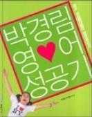 박경림 영어 성공기 - 박경림, 왕초보에서 전액 장학생까지(부록 - CD1) 1판 8쇄