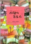 사랑의 프로스 - 서원순 에세이. 정화, 평온 치유 깨달음이 있는 감성에세이 1판 1쇄
