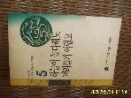 한국어린이재단 / ... 교양도서 제5권 하늘이 높다해도 머리들기 어렵고  -95년.초판.꼭상세란참조