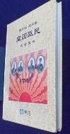 친일파 시문집 황국신민  / 새책수준 (케이스 포함) / 상현서림  ☞ 서고위치:OB 2  *[구매하시면 품절로 표기됩니다]
