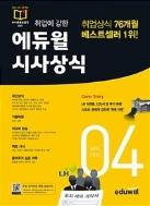 월간최신 취업에 강한 에듀윌 시사상식 2021.4