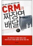 CRM과 짜장면 배달 - 무한 경쟁 시대의 생존 전략과 CRM 초판1쇄