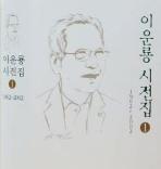 이운룡 시전집 1 - 1962~2002