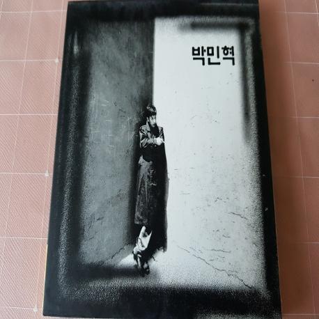박민혁 - 첫사랑