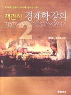 객관식 경제학강의(제2판)-이영환 김진욱 #