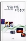 발상을 바꾸면 시민이 즐겁다 - 부천시장 원혜영의 시정메모 초판1쇄