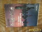 율곡문화사 / 경영계의 무서운 아이들 / 브레트 킹스턴. 박은 역 -87년.초판
