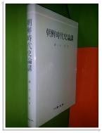 조선시대사 논강(심윤홍)