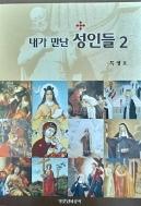 내가 만난 성인들 2 - 가톨릭 역사에서 성녀라 불리었던 인물들의 생애를 쓴 책 초판 1쇄