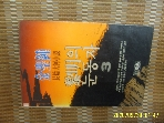 남도 / 여명의 눈동자 3 (완결 모름) / 김성종 대하소설 -꼭 상세란참조