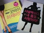 샤넬백보다 내 몸을 사랑하라! + 굿바이 하체비만   (두권/신정애)