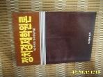 녹두 편집부 편 / 정치경제학원론 (녹두신서 20) -86년.초판.설명란참조