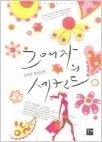 그 여자의 세컨드  - 문현주 장편 로맨스소설 (초판1쇄)