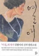 열애- 김별아 소설