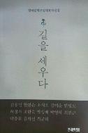 길을 세우다 - 한국문학포럼대표작선집 초판