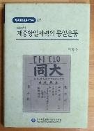재중항일세력의 통일운동 - 한국독립운동의 역사 47