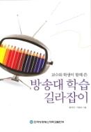 교수와 학생이 함께 쓴  방송대 학습 길라잡이 (방통대/2)