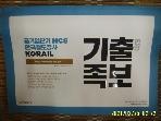 에스티유니타스 / 공기업단기 NCS 한국철도공사 KORAIL 기출 변형 족보 -꼭 상세란참조