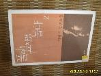 세계사 / 풀잎처럼 눕다 2 (끝) / 박범신 소설 -01년.초판. 꼭상세란참조