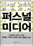 퍼스널 미디어 - 디지털 경제의 신승부처  1판1쇄