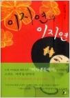 이지연과 이지연 - 40만 여자들을 매혹시킨(여자 생활백서)의 안은영 소설로 여자를 말하다 (초판1쇄)