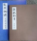 부연축시(赴燕祝詩) /유희한묵(遊戱翰墨)