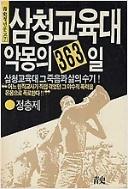 삼청교육대 악몽의 363일 /(정충제/하단참조)