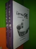 인천기독교 135년사(1885-2020) (전2권) - 그 역사와 문화