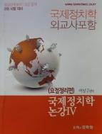15.11. 국제정치학 외교사포함 논강 Ⅳ GS-2 요점정리편 - 이상구 #