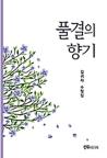 풀결의향기(김귀자 수필집)