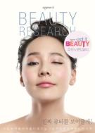 유진's 겟잇뷰티 / 페이퍼북 / 2011.11